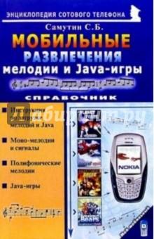 Мобильные развлечения: мелодии и Java-игры. Справочник