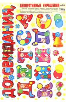 Декоративные украшения До свидания, детский сад! (Н-10465)Аксессуары для праздников<br>Чудесные украшения помогут создать в вашем детском саду солнечное настроение. Яркие и жизнерадостные, они понравятся  и детям и взрослым. Эти украшения легко приклеиваются и снимаются, не оставляя следов на любой поверхности.<br>