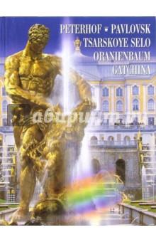 Альбом: Петергоф, Павловск, Царское село, Ораниенбаум, Гатчина (на английском языке)