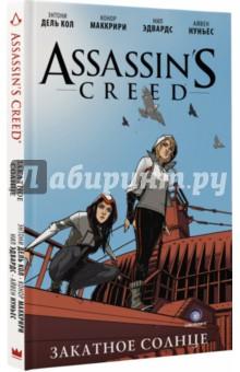 Assassins Creed: Закатное солнцеКомиксы<br>Основанный на популярной серии игр, этот графический роман продолжает новую страницу современной истории Братства Убийц, начатую в книге Assassin s Creed: Испытание огнем. Отважную Шарлотту Де Ла Круз ждут новые головокружительные приключения в прошлом и настоящем, новые враги и новые тайны.<br>