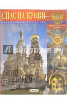 Альбом: Спас на крови. Храм воскресения Христова (на русском языке)