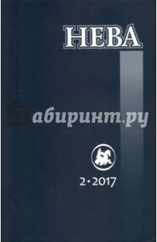 """Журнал """"Нева"""" № 2. 2017"""