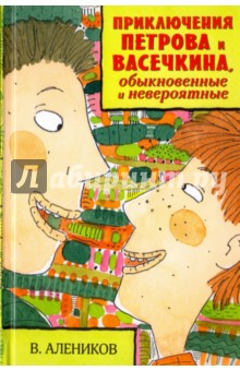 Приключения Петрова и Васечкина, обыкновенные и невероятные фото