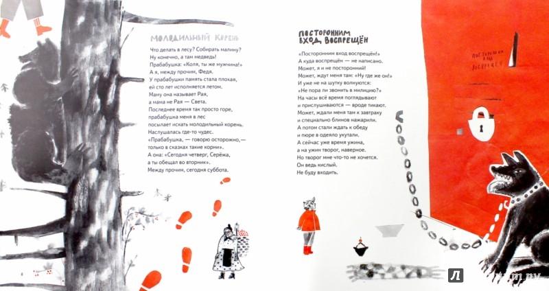 Стих артура гиваргизова