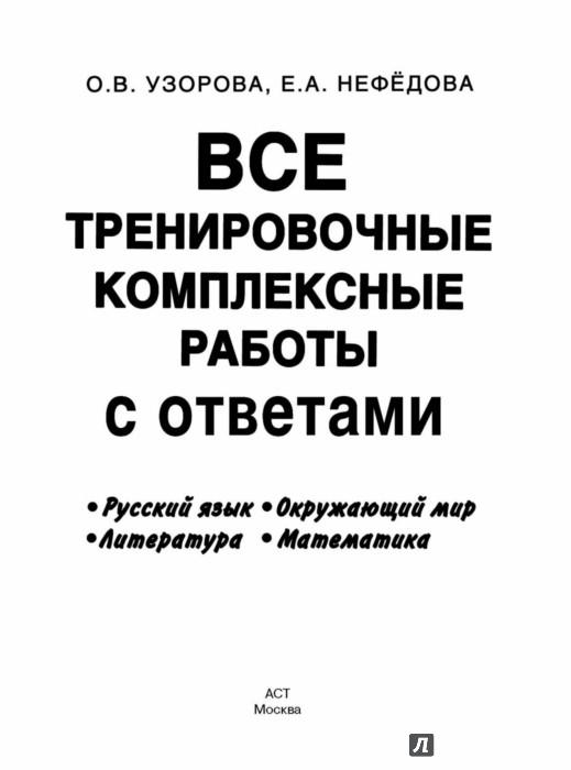 Иллюстрация 1 из 15 для Все тренировочные комплексные работы с ответами. 1-4 классы. ФГОС - Нефедова, Узорова | Лабиринт - книги. Источник: Лабиринт