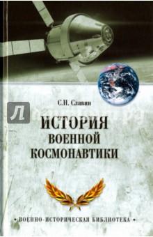 История военной космонавтики