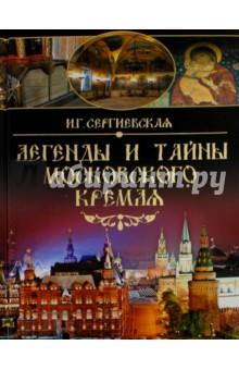 Легенды и тайны Московского КремляИстория городов<br>Эта книга представляет историю России, воплощенную в Московском Кремле - символе государства, сокровищнице реликвий, одном из самых загадочных мест Москвы. Кремль не случайно называют самым неизученным памятником России. Здесь что ни исследование, то открытие, что ни открытие - то тайна. В книге собраны не только научные факты, но и предания, не попавшие в официальные хроники, легенды и истории, оставшиеся за рамками протоколов. Вы узнаете об уникальных святынях Кремля, о чудотворных иконах и святых подвижниках, о громких находках и новых открытиях, а также о тайнах и мифах древней крепости - алтаря Отечества<br>