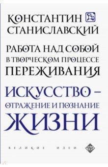 Работа над собой в творческом процессе переживанияТеатр<br>Первое, с чем ассоциируется имя Константина Сергеевича Станиславского, - это его знаменитое не верю!, задающее тот уровень, которому должен соответствовать актер. О том, что именно нужно делать, чтобы соответствовать, рассказывается в этой книге. Как исполнить свою роль правдиво, в соответствии с предлагаемыми обстоятельствами, как избежать мышечных зажимов, как сделать игру на сцене убедительной, идейно наполненной? Станиславский щедро делится премудростями профессии, раскрывая их на примерах.<br>Книга адресована всем, кто хочет увидеть театр изнутри, понять скрытую механику актерской игры и приобщиться к тайнам этого великого искусства.<br>