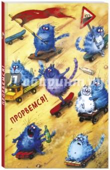 Блокнот Прорвемся!, А5-Блокноты (нестандартный формат)<br>Трогательные и шкодливые, романтичные синие коты Рины Зенюк известны уже во многих странах мира. Красочные блокноты станут отличным подарком для всех неравнодушных к семейству кошачьих.<br>