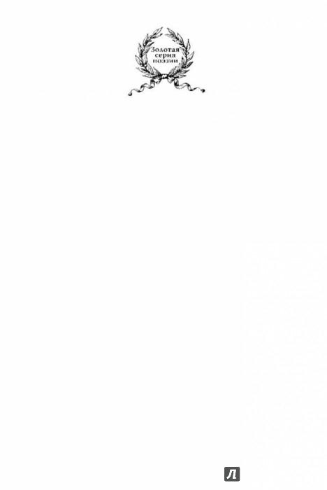 Иллюстрация 1 из 14 для Столько просьб у любимой всегда... - Анна Ахматова | Лабиринт - книги. Источник: Лабиринт