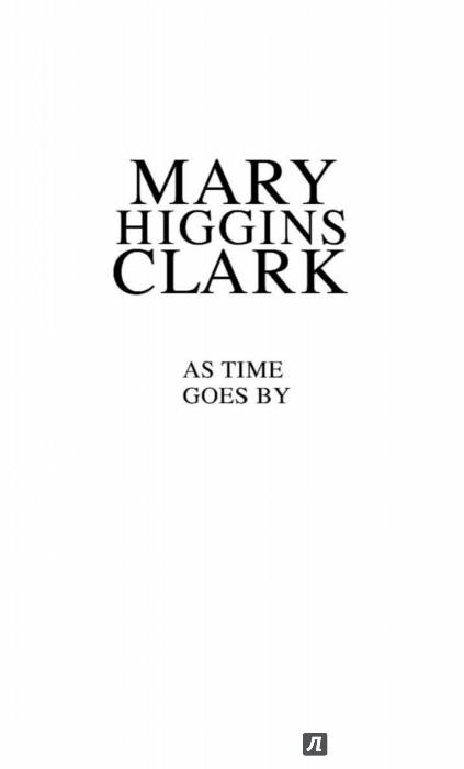 Иллюстрация 1 из 13 для А время уходит - Мэри Кларк | Лабиринт - книги. Источник: Лабиринт