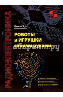 Роботы и игрушки своими рукамиРадиоэлектроника. Связь<br>Книга состоит из описаний простых конструкций, содержащих электронные компоненты, и экспериментов с ними. Кроме традиционных конструкций, чья логика работы определяется их схемотехникой, добавлены описания изделий, функционально реализующихся с помощью программирования. Тематика изделий - электронные игрушки и сувениры.<br>Содержание книги является логическим продолжением содержания трёх первых книг - Роботы своими руками. Игрушечная электроника, Игрушечная электроника NEXT, Простые роботы своими руками или несерьёзная электроника, опубликованных в издательстве СОЛОН-ПРЕСС. Книга будет полезна начинающим электронщикам разного возраста, как пособие по изготовлению практических изделий и экспериментированию.<br>