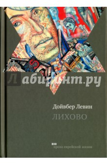 ЛиховоКлассическая отечественная проза<br>Обэриут Дойвбер Левин (1904 - 1941) издал роман Лихово в 1934 году, и более эта книга, одна из самых оригинальных в советской еврейской литературе, не переиздавалась. Действие романа происходит среди нищих еврейских ткачей в местечке с говорящим названием Лихово. Книга Дойвбера Левина - удивительный сплав авангардной, экспрессионистской прозы с подробным фольклорно-этнографическим описанием традиционной.<br>Подготовка текста, примечания, предисловие В. Дымшица<br>Обэриутский прозаик Дойвбер Левин… прочитал главы из романа, который походил на картину Марка Шагала. Так же как у Шагала, в нем размывались границы между тем, что могло быть, и тем, что могло только присниться. - Геннадий Гор<br>А за углом, на улице Чехова, жил милый друг мой Борис Михайлович Левин. Жил и больше не будет жить. Ни здесь и нигде в этом мире… В отличие от своего учителя Хармса, он был настроен безысходно мрачно, немецкое нашествие его пугало. В 1939 году, когда немцы, перестав играть в прятки, в открытую пошли завоевывать мир, он сказал мне:<br>- Кончено! В мире погасли все фонари. И все-таки в первые же дни войны он пошел записываться в ополчение. Погиб Борис Михайлович в открытом бою - на железнодорожном полотне, в 25 километрах от станции Мга. Первый немец, которого он увидел, погасил для него все фонари, и солнце, и звезды... А книги его стоят на полках библиотек, и читать их, надеюсь, будут долго: и Федьку, и Лихово, и Улицу сапожников, и Десять вагонов… - Леонид Пантелеев<br>
