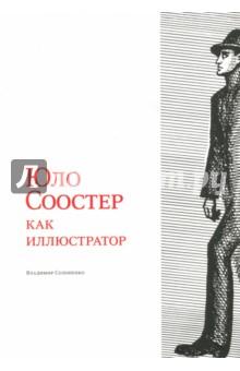 Юло Соостер как иллюстраторОтечественные художники<br>Юло Соостер (1924-1970), один из ярких представителей московского неофициального искусства стал известен главным образом как книжный и журнальный график. <br>С 1957 по 1970 гг. он оформил и проиллюстрировал около 80 книг для девяти московских издательств. С 1963 по 1970 гг. преимущественно для журнала Знание - сила Ю. Соостер оформил произведения научно-популярной и научно-фантастической литературы для 20 номеров, в ряде случаев его работами украшены обложки журнала.<br>Автор анализирует отношения художника с издательствами и редакциями, писателями и коллегами-художниками, а также рассматривает стиль и графические техники, которые использовал Соостер. В книге воспроизведено около 269 его работ.<br>В дополнении помещены каталог изданий с участием художника и статьи о Ю. Соостере, написанные его современниками.<br>Книга адресована художникам, искусствоведам, книговедам, издателям, библиофилам.<br>