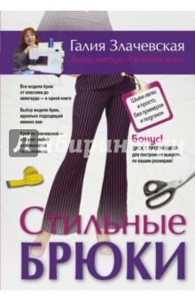 Стильные брюки. Шьем легко и просто без примерок и подгонок (+DVD)Шитье<br>Неотъемлемой частью гардероба современной женщины являются брюки. Но как сшить их правильно - чтобы выгодно подчеркнуть достоинства своей фигуры и скрыть недостатки? С помощью советов Галии Злачевской вы сможете решить эту проблему и сшить идеально сидящие брюки по вашей фигуре!<br>В книге вы найдете:<br>- модели брюк - от классики до авангарда<br>-подробный анализ особенностей фигур различного типа<br>-рекомендации по выбору модели брюк с учетом нюансов вашей фигуры<br>-все необходимые сведения по выбору тканей к конкретным моделям<br>-понятные и подробные объяснения по выполнению влажно-тепловой обработки <br>-поэтапные четко прорисованные схемы технологических узлов брюк<br>Сшить брюки желаемой модели на человека с любыми особенностями телосложения, оказывается, реально и очень просто!!!<br>