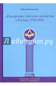 Рыцарские системы масонства в России. 1772-1822