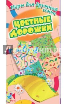 Цветные дорожкиКарточные игры для детей<br>Как хорошо вечером, собравшись всей семьей, просто поиграть во что-нибудь. Но во что? Домино, лото, ходилки, карточные игры... Все это давно известно и уже надоело...<br>Мы предлагаем вам новый, увлекательный и полезный вариант семейной игры, которая доставит вам много интересных и веселых минут!<br>Игра представляет собой комплект карточек, которые нужно выкладывать по определенному принципу. Побеждает самый внимательный, сообразительный и находчивый. Возможны командные соревнования!<br>Комплект Цветные дорожки предназначен для развития внимания, ориентировки в пространстве.<br>В набор входит комплект карточек и инструкция к игре.<br>
