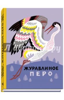 Журавлиное перо. Сказки народов Севера фото