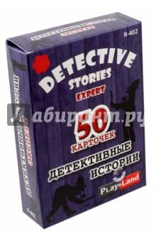 Игра Детективные истории Эксперт (R-402)Другие настольные игры<br>В игре две основные роли - ведущий и детективы (остальные участники). Ведущий берет одну из 50 карточек с запутанными историями, просматривает ее, а для участников озвучивает главную загадку истории. Детективы должны выяснить все обстоятельства истории, по очереди задавая ведущему наводящие вопросы, на которые он может отвечать только Да/Нет/Несущественно.<br>За каждый заданный вопрос или выдвинутую неверную версию детективы теряют 1 очко, но если вопрос существенно приближает игроков к разгадке, ведущий добавляет очки, ориентируясь по инструкциям на карточке истории. Побеждает тот, кто задал наименьшее количество наиболее исчерпывающих вопросов и разгадал загадку, набрав таким образом больше всех очков.<br>Комплект: 50 карточек.<br>Количество игроков: от 2 человек.<br>Материал: картон.<br>Упаковка: картонная коробка.<br>Для детей от 12 лет.<br>Сделано в Болгарии.<br>
