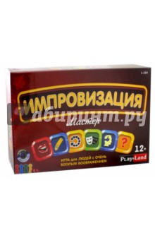 Игра Импровизация Мастер ((L-164)Другие настольные игры<br>Импровизация Мастер - это игра для людей с очень большим воображением. Игра подходит для детей старше 8 лет и взрослых, в ней могут участвовать от 3 до 4 игроков. Цель игры. Провести свои игральные фигуры по полю, выполняя определенные задания, отгадывая слова различными способами, получая за это очки. Перед началом игры, игроки договариваются о продолжительности игры. Оптимальное время игры от 90 до 120 минут.<br>Комплект: игровое поле, 112 карточек, 4 деревянные фигурки, 4 фишки, кубик.<br>Материал: пластмасса, картон, дерево.<br>Упаковка: картонная коробка.<br>Для детей от 12 лет.<br>Сделано в Болгарии.<br>
