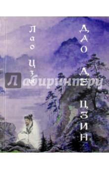 Дао дэ цзинВосточная философия<br>Дао Дэ цзин - небольшой по объему древний памятник занимает особое место в истории китайской мысли. Основная идея этого произведения - идея о Дао - послужила одним из узловых пунктов борьбы различных идейных течений на протяжении многих веков.<br>Существует большое количество комментариев к Дао Дэ цзин, Он был переведен на ряд европейских языков. В 1950 г. Ян Хин-шуном был осуществлен перевод Дао Дэ цзин на русский язык. Для настоящего издания взят давний перевод, сверенный с китайским оригиналом, вошедший в 3-й том Чжуцзы цзичен, Собрание классических текстов, Шанхай, 1935, и заново отредактированный.<br>3-е издание.<br>