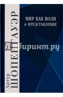 Мир как воля и представление. Том 1Западная философия<br>Издание содержит четыре книги полного издания выдающегося труда Артура Шопенгауэра Мир как воля и представление, по праву считающегося классикой немецкой философской мысли. Двухтомная структура книги была предложена самим автором, который во втором (прижизненном) немецком издании добавил к основному тому (первому), включающему, помимо Мира как воли и представления, также Критику кантовской философии, второй том, содержащий важные дополнения, уточняющие мысль философа в различных аспектах. Эта структура сохранена и в настоящей книге. Издание открывает статья замечательного русского мыслителя А,А. Козлова, живо интересовавшегося наследием Шопенгауэра, которая вводит читателя в круг основных понятий и проблем его философской системы.<br>Книга будет полезна как профессиональным философам, так и всем интересующимся историей философской мысли.<br>
