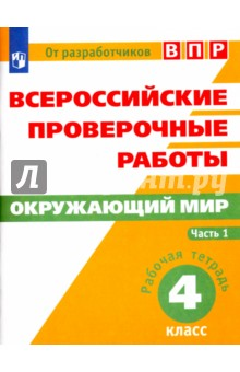 Всероссийские проверочные работы. Окружающий мир. 4 класс. Рабочая тетрадь. В 2-х частях. Часть 1