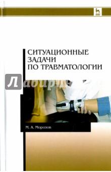 Ситуационные задачи по травматологии. Учебное пособиеХирургия. Ортопедия<br>Книга содержит 165 ситуационных задач по травматологии с решениями. Задачи составлены по следующим разделам: повреждения головы, шеи и позвоночника, верхних конечностей, грудной клетки и органов грудной полости, живота, таза, нижних конечностей. Каждый раздел включает механические травмы (ушибы, повреждения связок, вывихи, раны, переломы), термические повреждения, комбинированные и сочетанные травмы. Материал ситуационных задач основан на практическом опыте автора.<br>Для студентов медицинских вузов, училищ и колледжей.<br>2-е издание, дополненное.<br>