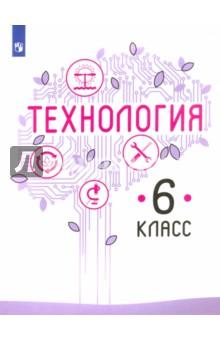 Технология. 6 класс. Учебное пособие. ФГОС