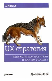 UX-стратегия. Чего хотят пользователи и как им это датьПрограммирование<br>UX-стратегия, или стратегия опыта взаимодействия (UX, User Experience), лежит на стыке UX-дизайна и бизнес-стратегии. Интернет продолжает предлагать потребителям бесконечный ассортимент цифровых решений. Каждый щелчок, жест или наведение мыши становится решением, которое принимается пользователем. Пользователь постоянно сталкивается с выбором: покупать или не покупать, одобрить или высмеять, рассказать другим или забыть, завершить или отменить. Вы должны знать, какие возможности следует предлагать и как они используются людьми. Вы должны разбираться во всех последних и ожидаемых устройствах, платформах и приложениях, чтобы оценить возможность их применения в ваших решениях. Вы и ваша команда должны сделать все возможное, чтобы Алиса упала в кроличью нору и оказалась в Стране чудес.<br>