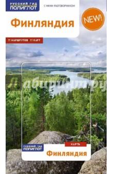 Финляндия с картойПутеводители<br>Финляндия знаменита, прежде всего, своими озёрами - недаром её называют страной тысяч озёр. В стране их, действительно, насчитывается порядка 190 000, и занимают они примерно 9% всей площади. А ещё она славится финскими саунами, зимними видами спорта, лыжным курортом Лахти, домом Санта-Клауса в Лапландии в Рованиеми, финскими телефонами NOKIA, карело-финским эпосом Калевалой, синими глазами и белоснежной кожей финских женщин Беломоро-Балтийской расы, которая считается самой светлой из Европеоидной расы и из всех групп мировых рас. Прославили Финляндию прекрасная музыка, искусство и дизайн, формы и архитектура, любимые Мумми-тролли… Имена Яна Сибелиуса, Алвара Аалто и Туве Янссон вписаны золотыми буквами в сокровищницу мировой культуры.<br>