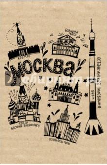Блокнот МоскваБлокноты большие нелинованные<br>Очень стильные блокноты с модным леттерингом - изысканными надписями отрисованными вручную. Надписи выполнены фольгой на крафтовой обложке. Блок с рисунками на выборочных полосах<br>