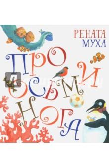 Про осьминогаОтечественная поэзия для детей<br>Сборник стихов для детей до 3-х лет. <br>С красочными иллюстрациями Веры Маровой.<br>