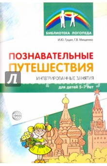 Познавательные путешествия. Интегрированные занятия для детей 5-7 лет