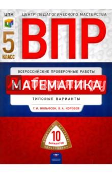 ВПР. Математика. 5 класс. Типовые варианты. 10 вариантовМатематика (5-9 классы)<br>Серия ВПР. Всероссийские проверочные работы подготовлена разработчиками вариантов для проведения Всероссийских проверочных работ.<br>В сборнике представлены:<br>10 типовых вариантов проверочной работы по математике в 5-х классах, составленных в соответствии с образцом проверочной работы;<br>инструкция по выполнению работы;<br>ответы, решения и указания по оцениванию;<br>карта индивидуальных достижений, фиксирующая результаты выполнения всех вариантов проверочной работы.<br>Ответы, решения и указания по оцениванию выполнения заданий представлены в отдельной брошюре, вложенной в сборник.<br>Выполнение типовых вариантов предоставляет обучающимся возможность самостоятельно подготовиться к Всероссийским проверочным работам и объективно оценить уровень своей подготовки.<br>Учителя могут использовать издания серии для организации контроля результатов освоения школьниками образовательных программ основного общего образования и интенсивной подготовки обучающихся к Всероссийским проверочным работам.<br>
