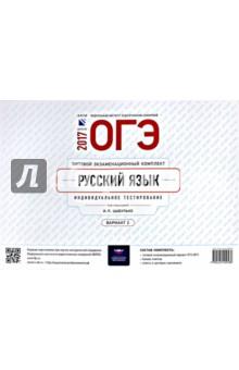 ОГЭ-2017. Русский язык. Типовой экзаменационный комплект. Вариант 2