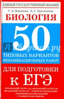 Биология. 50 типовых вариантов экзаменационных работ для подготовки к ЕГЭ
