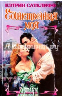 Единственная мояИсторический сентиментальный роман<br>Имя Оливии Девоншир в лондонском свете неразрывно связано со скандалами. Говорят, эта молодая леди в одиночку объездила чуть ли не полмира, родила незаконного ребенка, имела любовников без счета... Столь незавидная репутация настораживает дам и отпугивает женихов. <br>Однако Майлз Уорик готов сочетаться браком хоть с самим дьяволом - ему просто некуда деваться. Его задушили долги, а Оливия очень богата. <br>Еще один брак по расчету? Что ж, это не редкость. Но чем чаще Уорик видится с невестой, тем больше узнает о ней - и тем сильнее влюбляется.<br>