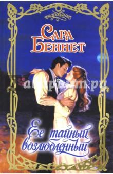 Ее тайный возлюбленныйИсторический сентиментальный роман<br>Спасаясь от скандала, красавица Антуанетта Дюпре переселилась в уединенное поместье в Девоншире. Но именно там, в глуши и тишине, в ее жизнь неожиданно ворвался загадочный незнакомец, покоривший женское сердце.<br>Кто же он, ее тайный возлюбленный? Преступник, авантюрист, аристократ, непонятно почему желающий остаться неузнанным?<br>Чего он хочет от нее?<br>Любит ли по-настоящему или просто играет со страстью?<br>Настанет день, когда тайна раскроется...<br>