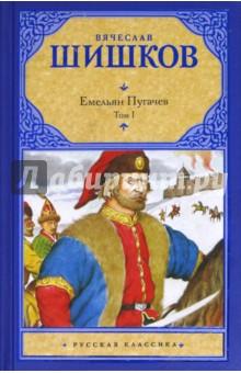 Емельян Пугачев. Том 1. Книга 1. Книга 2