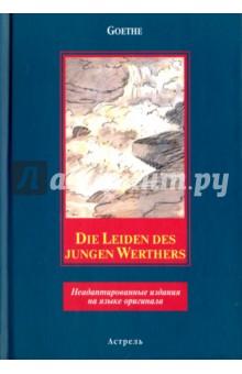 Die Leiden des jungen WertersЛитература на немецком языке<br>Johann Wolfgang von Goethe (1749 -1832), der grцsste deutsche dichter, gehцrt als begrьnder der klassik zum kanon der weltliteratur und ist gleichzeitig durch den modernen umgang mit seinen themen fьr den zeitgenцssischen leser interessant.<br>