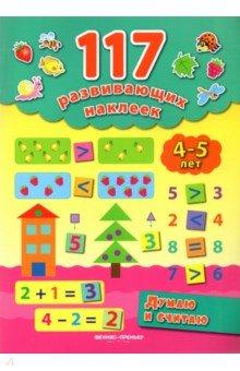 Думаю и считаю. 4-5 летЗнакомство с цифрами<br>Данная книга поможет вашему ребенку вспомнить числа от 1 до 10 и основные геометрические фигуры, научиться измерять длину предметов с помощью линейки, сравнивать предметы и числа, решать простые примеры и задачи.<br>Книга содержит простые и интересные задания для развития воображения, логики, мышления и мелкой моторики кисти. Ответ на каждое задание дети смогут найти среди 117 наклеек, содержащихся в каждой книге.<br>Издание предназначено для совместной работы детей в возрасте от четырех лет с родителями.<br>