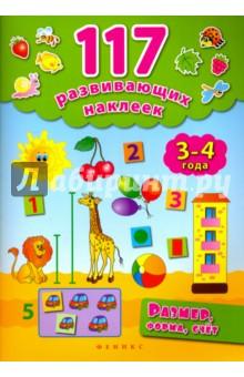Размер, форма, счет. 3-4 годаЗнакомство с формами<br>Данная книга поможет вашему ребенку изучить числа от 1 до 10, научиться определять размер и форму предметов, сравнивать предметы между собой, а также вспомнить названия цветов радуги.<br>Книга содержит простые и интересные задания для развития воображения, логики, мышления и мелкой моторики кисти. Ответ на каждое задание дети смогут найти среди 117 наклеек, содержащихся в каждой книге.<br>Издание предназначено для совместной работы детей в возрасте от трех лет с родителями.<br>