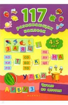 Читаю по слогам. 4-5 летОбучение чтению. Буквари<br>С этой книгой ваш ребенок повторит буквы русского алфавита, потренируется составлять слова из слогов, а предложения - из слов с помощью рисунков и наклеек и, конечно, читать по слогам слова и предложения.<br>Книга содержит простые и интересные задания для развития воображения, логики, мышления, памяти и мелкой моторики кисти. Ответ на каждое задание дети смогут найти среди 117 наклеек, содержащихся в каждой книге.<br>Издание предназначено для совместной работы детей в возрасте от четырех лет с родителями.<br>