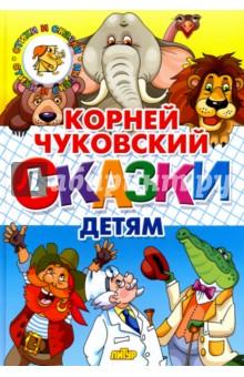 Сказки детямСказки отечественных писателей<br>Представляем вашему вниманию сказки Корнея Ивановича Чуковского.<br>Для младшего школьного возраста.<br>