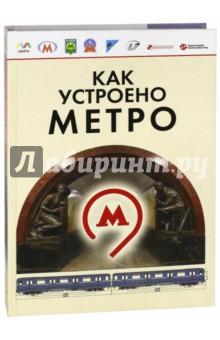 Как устроено МетроПоезда<br>Представляем вашему вниманию книгу Как устроено Метро.<br>Книга рассчитана на всех, кто интересуется метрополитеном.<br>