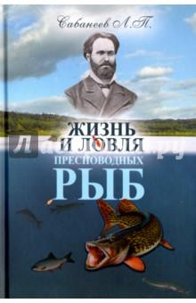Жизнь и ловля пресноводных рыбРыбалка<br>Жизнь и ловля пресноводных рыб вот уже более 100 лет по праву считается самой знаменитой книгой о русской рыбалке. Основанная на собственных наблюдениях автора, она рассказывает о правилах и традициях русской рыбалки; в ней подробно описываются различные пресноводные рыбы, любопытные факты из жизни рыб, их повадки, особенности лова в зависимости от времени года и используемой снасти.<br>Для начинающих рыболовов это сочинение станет незаменимым спутником в овладении мастерством, любители природы найдут здесь исчерпывающие ответы на многочисленные вопросы, а для профессионалов в этой области издание станет настоящим украшением домашней библиотеки и любимым чтением.<br>