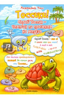 Тоссики! Серый Тоссик - чемпион по прыжкам на медузеДругое<br>Тоссикомания продолжается. Новая очень смешная и неожиданная Тоссикина история, выполненная в виде книги-развивалки. Тоссикин фирменный сюжет и коронный юмор, а еще умные раскраски, развивающие игры и прочие удовольствия. <br><br>Вот так начинаются приключения Серого Тоссика на коралловом рифе... Серый Тоссик всю жизнь пролежал на пляже и никогда никуда не ходил. Потому что у него не было ног. Но на коралловом рифе у него появились не только две ноги, но еще и одна рука. Вот только бы знать, что с ними со всеми делать. Можно конечно научиться ходить... Но может быть, лучше прыгать? Особенно когда под рукой добродушная упругая медуза.<br>Для младшего школьного возраста.<br>