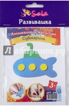 Аппликация на магнитике СубмаринаАппликации<br>Аппликация на магнитике Субмарина.<br>Состав: заготовка для декора, самоклеящиеся детали EVA, магнит на клейкой основе.<br>Не рекомендуется детям до 3-х лет.<br>Сделано в России.<br>