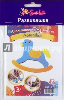 Аппликация на магнитике ЛошадкаАппликации<br>Аппликация на магнитике Лошадка.<br>Состав: заготовка для декора, самоклеящиеся детали EVA, магнит на клейкой основе.<br>Не рекомендуется детям до 3-х лет.<br>Сделано в России.<br>
